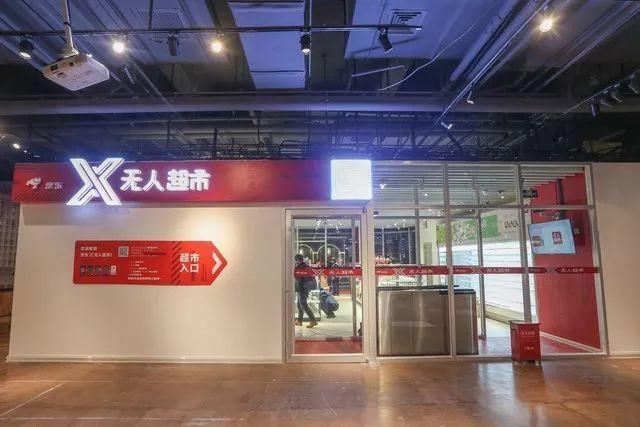 湖南首家京东x无人超市开业 长沙开启