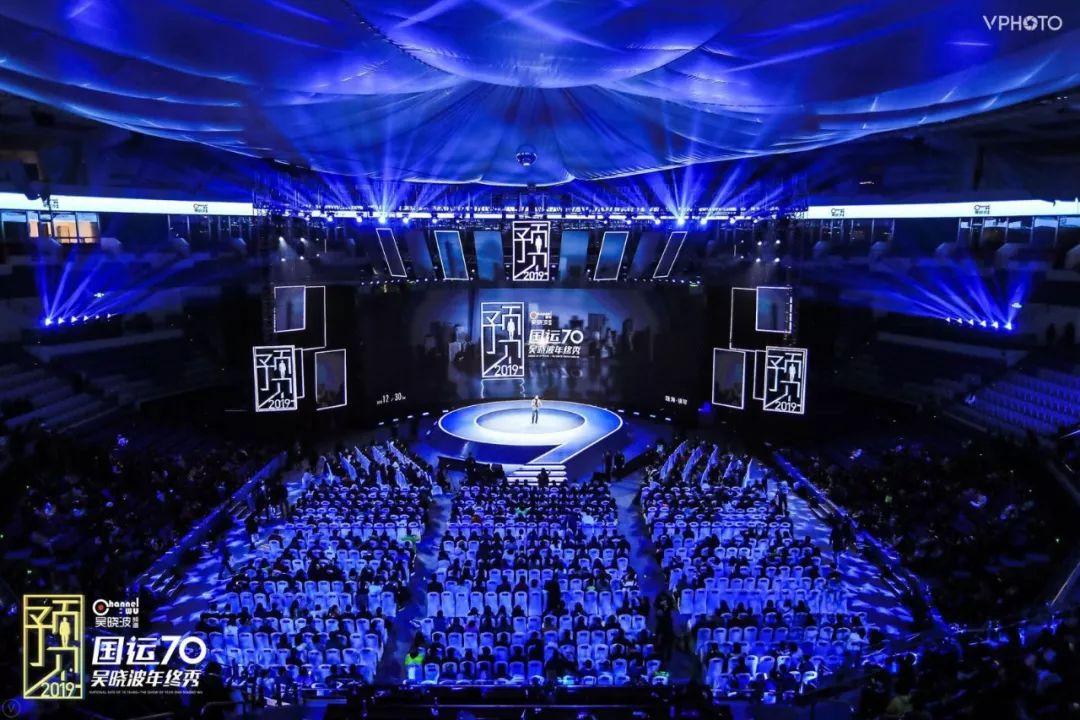 湖南跨年晚会2019